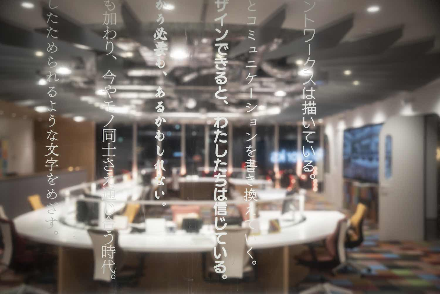 Japanese letters are written on the glass
